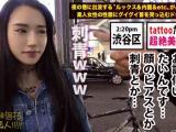 柚木向日葵-300MIUM580