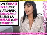 爱沢有纱2020最新番号作品消息(300MAAN-548)