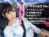 西田琴音-300MIUM604